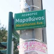 marathon avenue